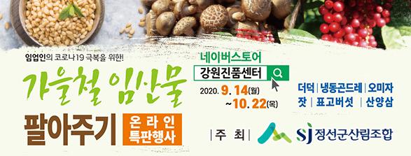 강원 임산물 팔아주기 행사