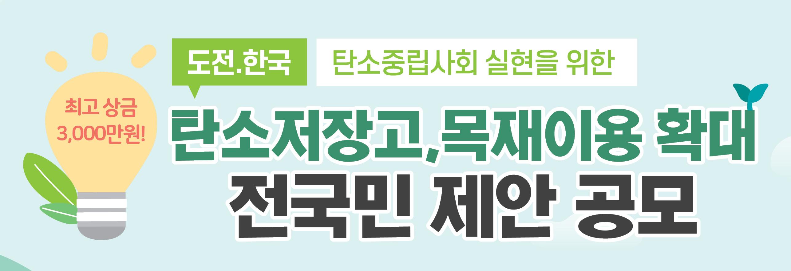 '탄소저장고, 목재이용 확대 방안' 아이디어 공모 알림