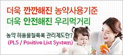 더욱 깐깐해진 농약사용기준, 더욱 안전해진 우리 먹거리, 농약 허용물질목록 관리제도란? (PLS.Positive List System)