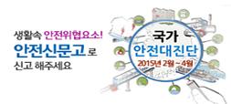 생활속 안전위협요소! 안전신문고로 신고해주세요 국가안전대진단 2015년2월~4월